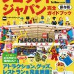 レゴランド ジャパン完全ガイドブック ウォーカームックが発売されましたね。