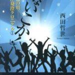 さとうほなみ(佐藤穂奈美)ほないこかさんが女優業進出!ちゃお時代はアイドル、ゲス極ではドラマー、さらにはオスカーに所属で女優へ。